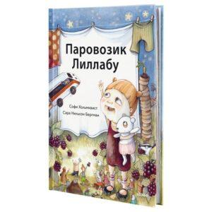 ЛИЛЛАБУ Книга, Паровозик Лиллабу - Артикул: 804.454.94